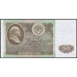 Россия 50 рублей 1992 - UNC