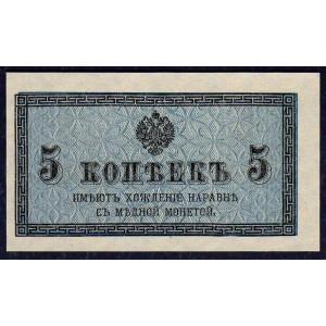 Россия 5 копеек 1915 - UNC