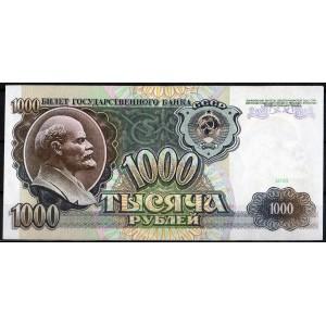 СССР 1000 рублей 1991 - XF+