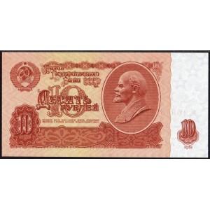СССР 10 рублей 1961 - UNC