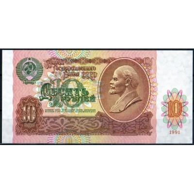 СССР 10 рублей 1991 - UNC – купить в магазине для бонистов и нумизматов Расчетный Знак