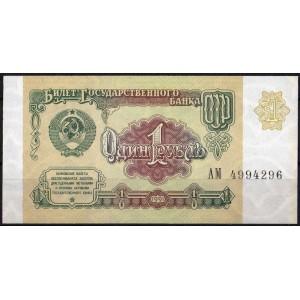 СССР 1 рубль 1991 - UNC