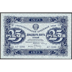 СССР 25 рублей 1923 - UNC