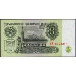 СССР 3 рубля 1961 - UNC