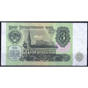 СССР 3 рубля 1991 - UNC