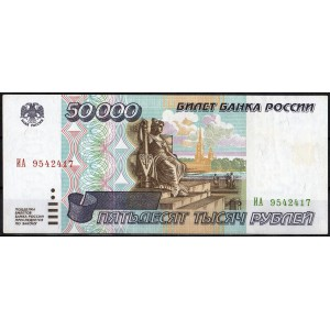 Россия 50000 рублей 1995 - XF+