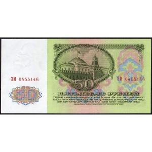 СССР 50 рублей 1961 - UNC