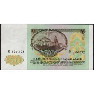 СССР 50 рублей 1991 - UNC