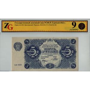 РСФСР 5 рублей 1922 - ZG 50