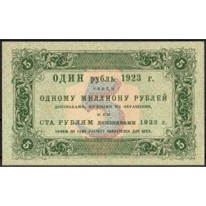 СССР 5 рублей 1923 - UNC