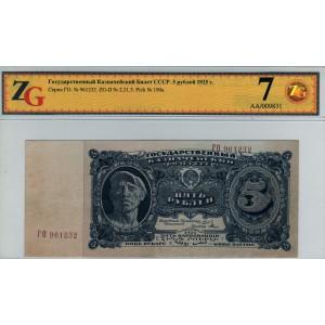 СССР 5 рублей 1925 - ZG 35