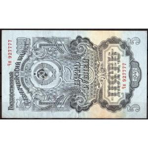 СССР 5 рублей 1957 - VF