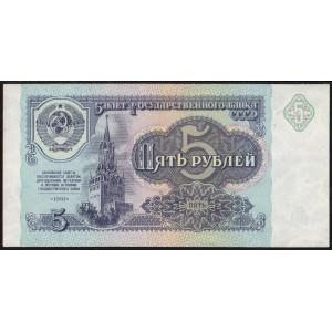 СССР 5 рублей 1991 - UNC