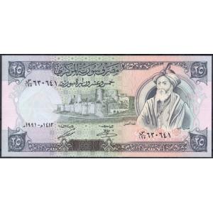 Сирия 25 фунтов 1991 - UNC
