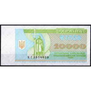 Украина 10000 карбованцев 1996 - UNC