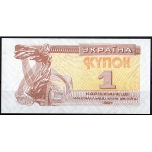 Украина 1 карбованец 1991 - UNC
