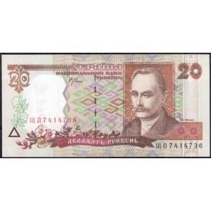 Украина 20 гривен 2000 - UNC
