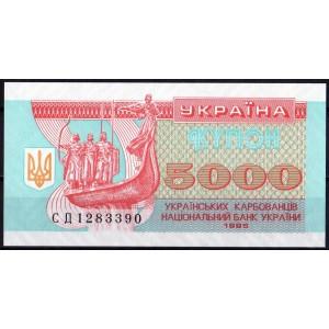 Украина 5000 карбованцев 1995 - UNC