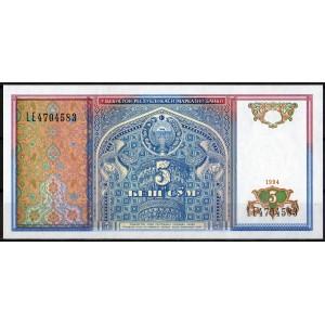 Узбекистан 5 сумов 1994 - UNC