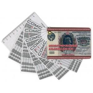 Карманный каталог бон
