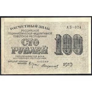 Расчетные знаки молодой Советской республики